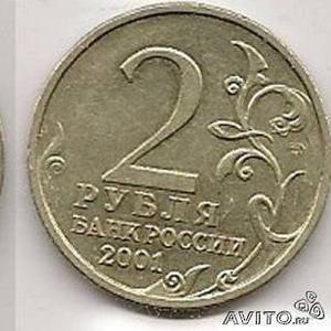 монета 2 руб. 2001 года. спмд